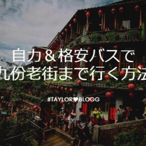 【台湾九份】台北市内から自力&格安バスで九份まで行く方法!