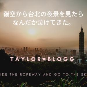 【貓空(マオコン)】山の上から台北市の夜景を見下ろしたら泣けてきた話