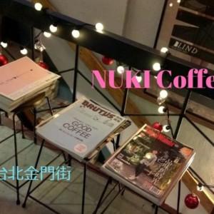 【台北カフェ】静かな裏通り異空間🌼「NUKI Coffee」でいただく台湾家庭料理ランチ