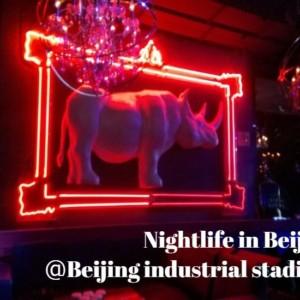 【北京工人体育場】体育場が夜にクラブ密集スポットへ激変!?目からウロコの北京夜遊び