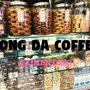【台北お土産】レトロ可愛い台湾伝統菓子🥠「蜂大珈琲」いただきながらの雨の西門町