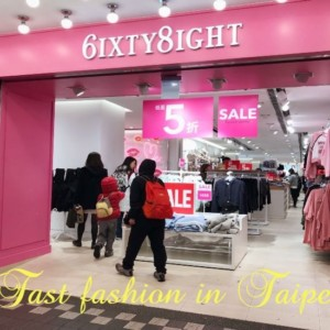 【台北ショッピング】日本未上陸ブランドも🛍「忠考敦化」駅周辺が台北ファストファッション激戦区と化した!
