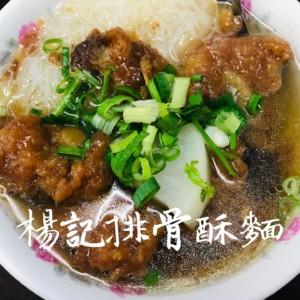 【台北美食】こんなに美味しい「楊記排骨酥麵🥣」を見逃していたことが大変無念@西門町