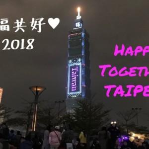 【101カウントダウン動画】年越し台北101花火「幸福共好♡HappyTogether」は台北から世界へ向けたメッセージ!