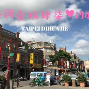 【台北観光】進化する迪化街(ディーホアジエ)「合興壹玖肆柒♥1947」カフェにて🍵伝統中華スイーツをいただく
