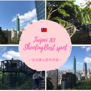 【象山自然歩道】台北で登山!?最高に美しい台北101の写真を撮影する