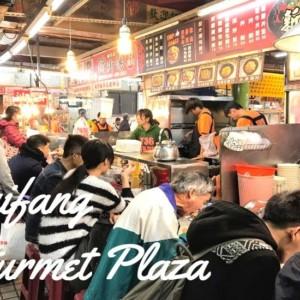 【美食市場】新北市のパワフル市場🦑「瑞芳美食廣場」で台湾ローカルフードを堪能!