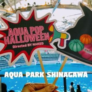 【東京ハロウィン🎃】超SNS映え「アクアパーク品川」がおしゃれすぎる!大人女子夜遊びにもおすすめ