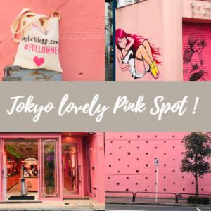 【PINK】ピンクの壁!ピンクのショップ!東京の可愛いピンクスポット