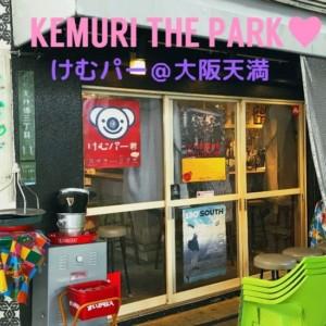【大阪女子飲み】おしゃれ燻製バルKEMURI THE PARK「けむパー」で未体験燻製食材をいただく!
