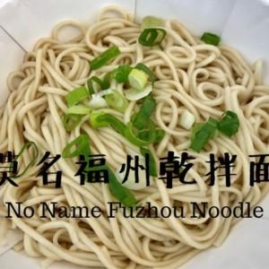 【台北グルメ】シンプルなのに驚愕の美味しさ🍜「莫名福州乾拌麵」が杭州南路へお引越しされるそうです!