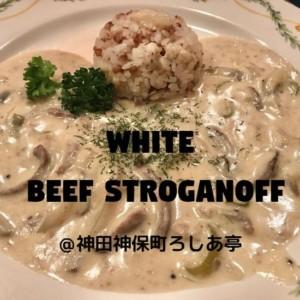 【神保町ランチ】本の街神保町でいただくロシア料理「白いビーフストロガノフ」が絶品だった!