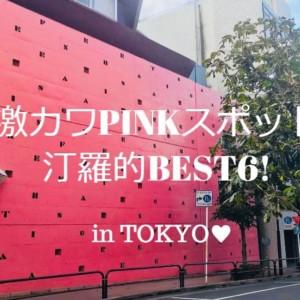 【東京KAWAII】SNSで絶対使える💞激カワピンク写真が撮影できる汀羅的BEST6スポット!