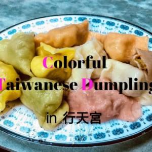 【台湾餃子】台北地元ローカル店のカラフル可愛いお野菜の「フォトジェニ水餃子🥕」@來欣素食