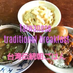 【台湾グルメ】温泉じゃなくて北投へ🍳台湾伝統朝ごはんを食べに行く@北投市場「矮仔財滷肉飯」