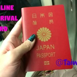 【台湾旅行】これはやるべき!🔰「オンライン登記入国表」事前申請で現地入国カードの記入不要