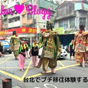 【台北プチ移住】サクッと簡単!数週間~数ヶ月の台北プチ移住体験💑の台湾お部屋探し