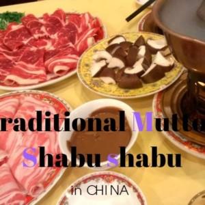 【北京名物】中国皇帝も食べた「羊肉のしゃぶしゃぶ」に汀羅まさかの撃沈@北京満福楼