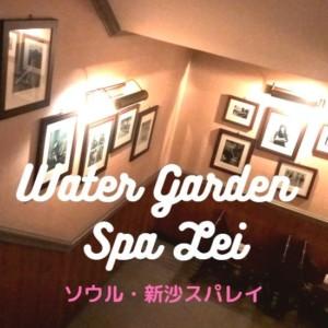 【韓国スパ】カロスキルにある隠れ家的女性専用スパ「Spa lei(スパレイ)」を利用してみた!