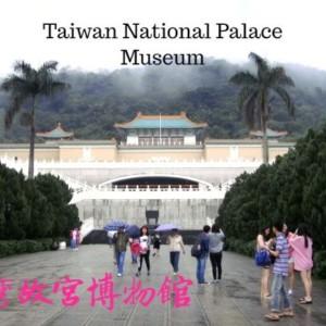【台湾故宮博物館】はじめて故宮に行ってみた!🇹🇼帰りに士林夜市に寄って台湾超満喫コース