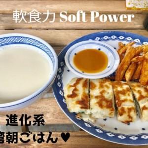 【台北朝ごはん】超級QQ~「軟食力Soft Power」ふわモチ進化系バジル蛋餅のおしゃれ朝ごはん