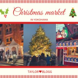【横浜赤レンガ倉庫】クリスマスマーケットでドイツのクリスマス&グルメを満喫!