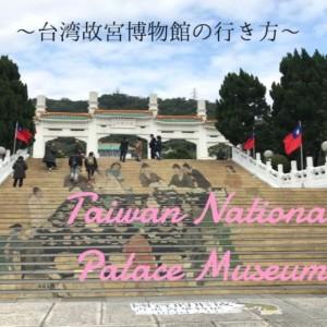 【台湾故宮博物館】台湾観光目玉スポット👀台北市内からMRT+バスでお手軽に行く方法!