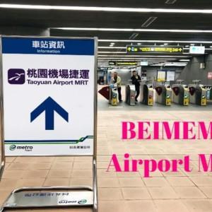 【台北から桃園空港へ】桃園空港行きMRTには「北門駅」の地下道から行くのが一番便利です!