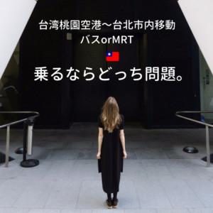 【ビデオ比較】空港から台北市内への移動!バスorMRTどっちに乗るか問題を解説