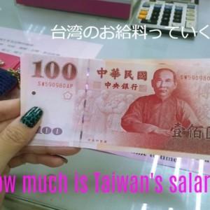 【台湾職探し】台湾のお給料っていくら?💰台湾就職・転職サイト「104人力銀行」の求人を検索