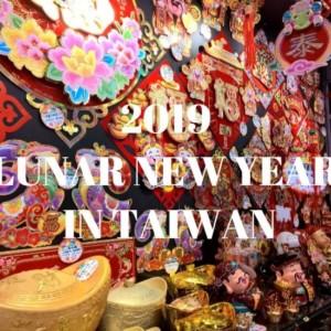 【2019年台湾旧正月】2018-2019年台湾の年末年始・旧正月のスケジュール