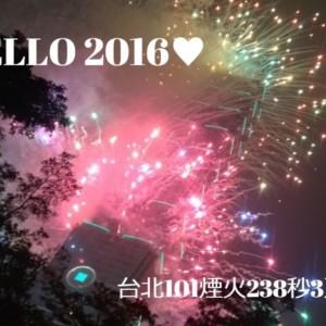 【台北101カウントダウン】Hello2016🎍今年の101カウントダウン花火は超見ごたえの238秒3万発!