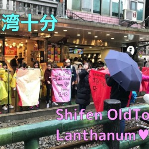 【台湾十分】十分老街散策十分でランタン上げをする由来とランタンの色の意味や料金