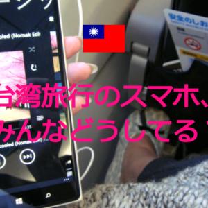 【台湾旅行】台湾旅行のスマホ、みんなどうしてる?📱東京⇔台北「汀羅のスマホ遍歴」