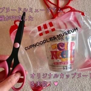【日清CUPNOODLE】カップヌードルミュージアム横浜で作ったオリジナルカップヌードルを実食!