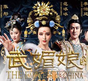 【ファン・ビンビン主演】中国三大悪女「武則天」中国ドラマ全82話を見終わっての感想をガチで語る!