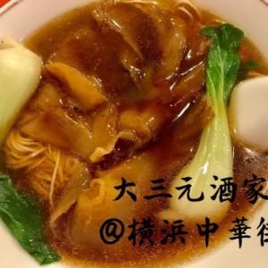 【大三元酒家】汀羅がリピートしてる安くて美味しい横浜中華街おすすめ店