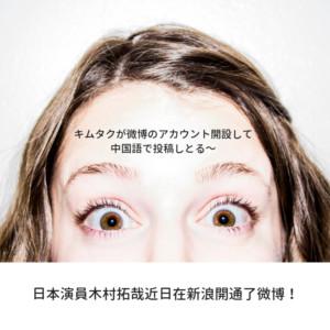 【木村拓哉】キムタクが微博(中国SNS)のアカウント開設して中国語で自己紹介&投稿してる!