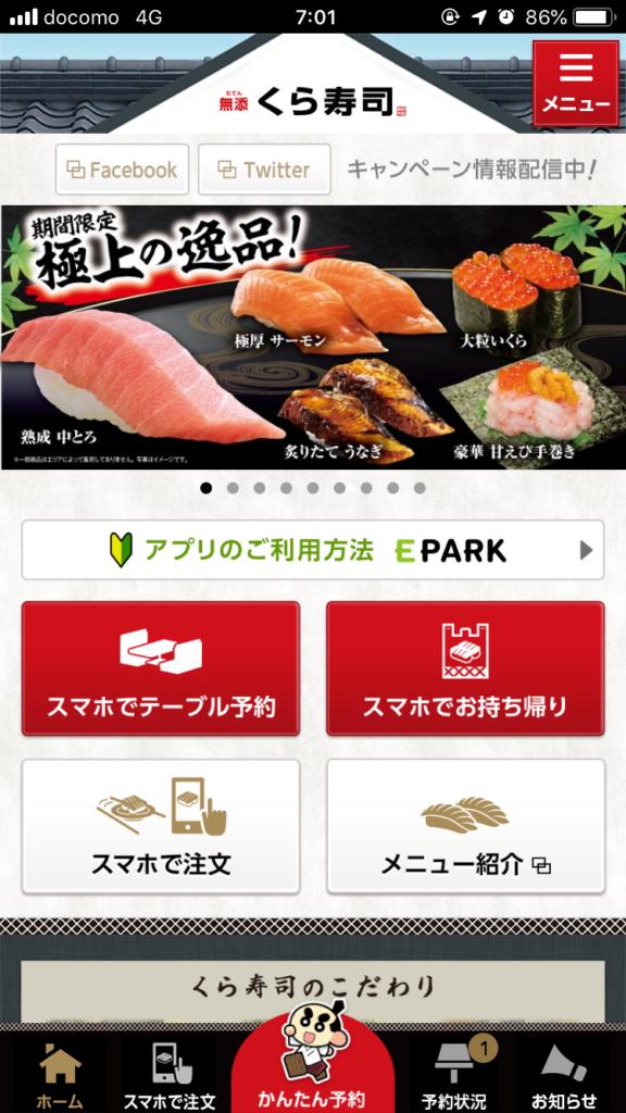 予約 くら 寿司