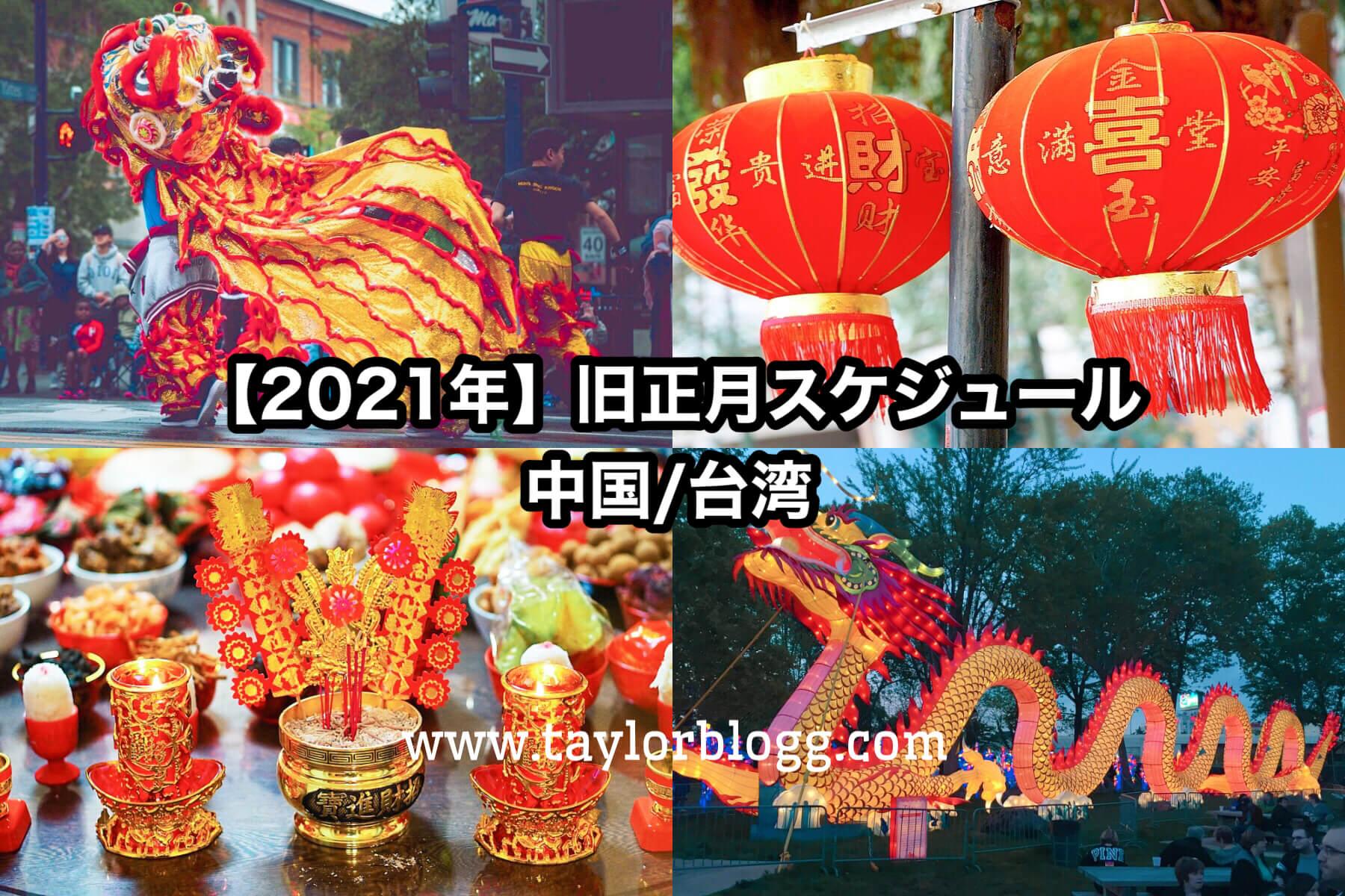 台湾 旧 正月 2021 2021年台湾の旧正月や連休カレンダー、日本の祝日と重ねてチェック|...