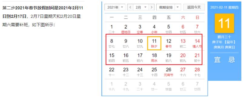 正月 旧暦